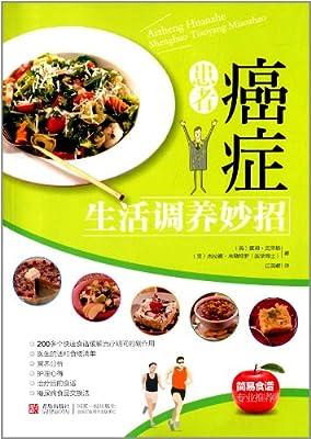 癌症患者生活调养妙招.pdf