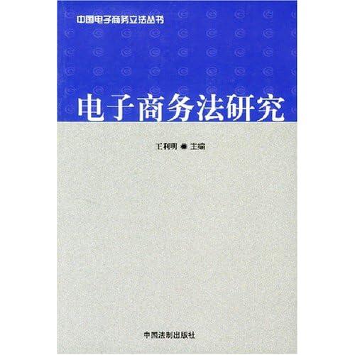 电子商务法研究/中国电子商务立法丛书