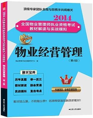 全国物业管理师执业资格考试教材解读与实战模拟:物业经营管理.pdf