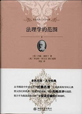 法理学的范围.pdf