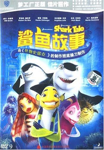 鲨鱼故事下载