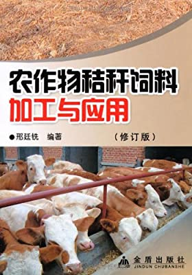 农作物秸秆饲料加工与应用.pdf