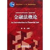 金融法概论(全国高等学校法学专业必修课选修课系列教材)