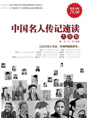 中国名人传记速读大全集.pdf