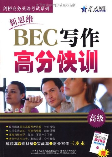 剑桥商务英语考试(bec)