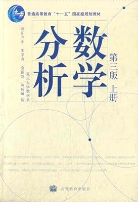 数学分析.pdf