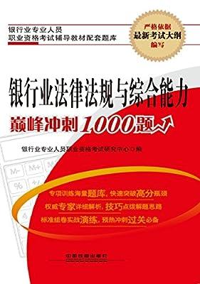 银行业法律法规与综合能力巅峰冲刺1000题.pdf