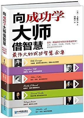 向成功学大师借智慧.pdf