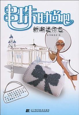 串珠时尚吧:新潮迷你包.pdf