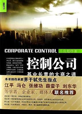 控制公司:基业长青的大商之道.pdf