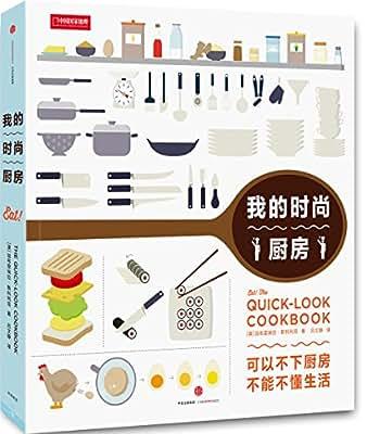 我的时尚厨房.pdf