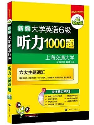 华研外语•新编大学英语6级听力1000题.pdf