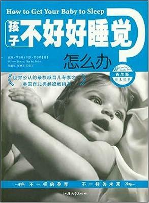 孩子不好好睡觉怎么办?.pdf