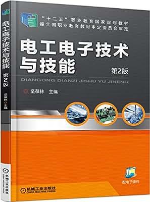 """""""十二五""""职业教育国家规划教材 电工电子技术与技能 第2版.pdf"""