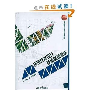 环境艺术设计手绘表现技法/王宝桥-图书-亚马逊中国