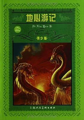 世界文学名著宝库:地心游记.pdf