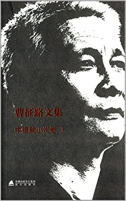 曹征路文集:中短篇小说卷3.pdf