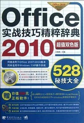 Office 2010实战技巧精粹辞典.pdf