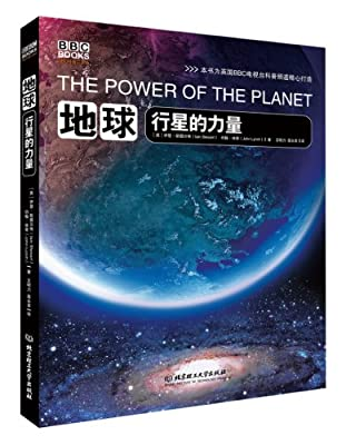 BBC科普三部曲:地球:行星的力量.pdf