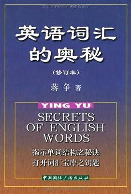 英语词汇的奥秘.pdf
