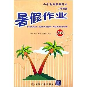 暑假作业:小学英语(3b)