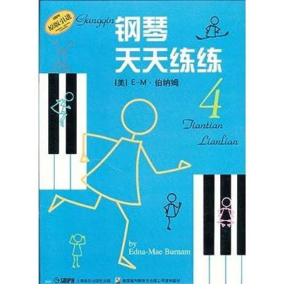 钢琴天天练练.pdf