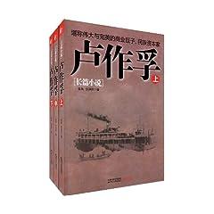 重新补货:正版《卢作孚》长篇小说(套装全3册),14.8元包邮