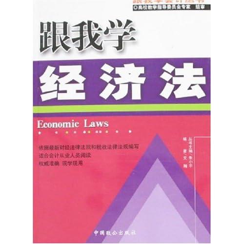 跟我学经济法