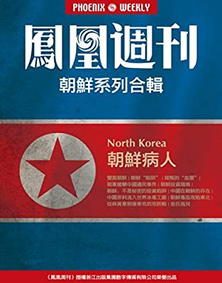 香港凤凰周刊·朝鲜病人.pdf