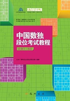 中国数独段位考试教程.pdf