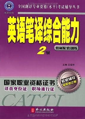 英语笔译综合能力•教材配套训练.pdf