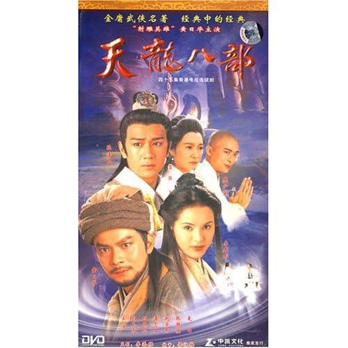 版黄日华李若彤天龙八部的背景音乐图片