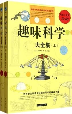 趣味科学大全集.pdf