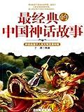 最经典的中国神话故事-图片