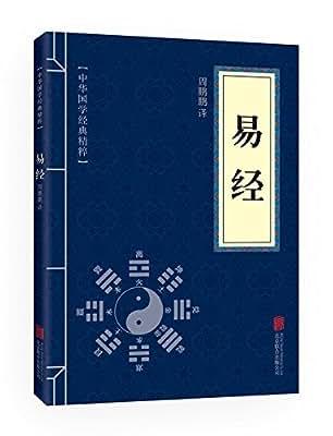 中华国学经典精粹·儒家经典必读本:易经.pdf