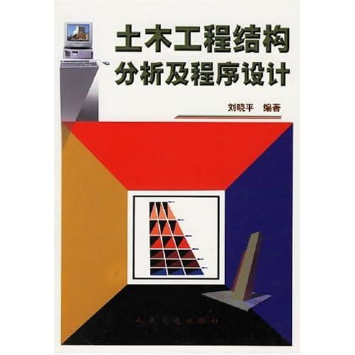 土木工程结构分析及程序设计