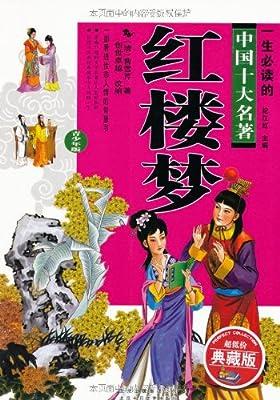 一生必读的中国十大名著•红楼梦.pdf