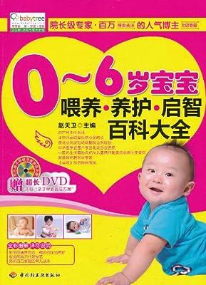 宝宝树:0~6岁宝宝喂养•养护•启智百科大全.pdf
