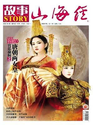 山海经·故事奇闻 月刊 2014年03期.pdf