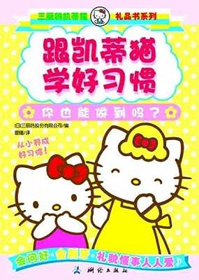 三丽鸥凯蒂猫礼品书系列:跟凯蒂猫学好习惯.pdf
