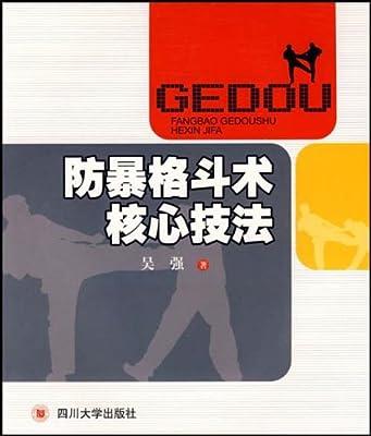 防暴格斗术核心技法.pdf