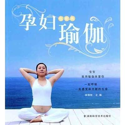 孕妇也能练瑜伽.pdf
