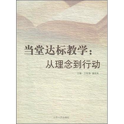 当堂达标教学:从理念到行动 - 李昌华工作室 - 李昌华工作室