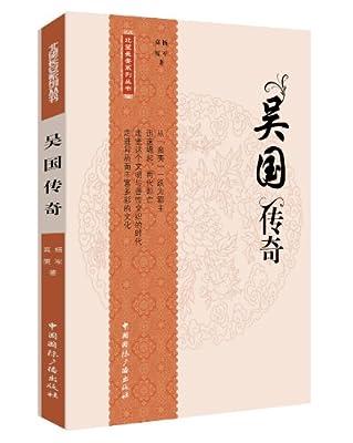 吴国传奇.pdf