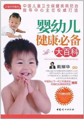 之宝贝书系89:婴幼儿健康必备大百科.pdf