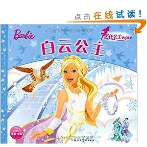 芭比公主童话故事 白云公主