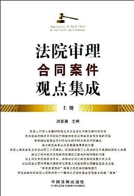 法院审理合同案件观点集成.pdf