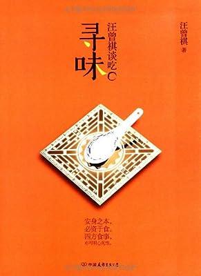 寻味:汪曾祺谈吃.pdf