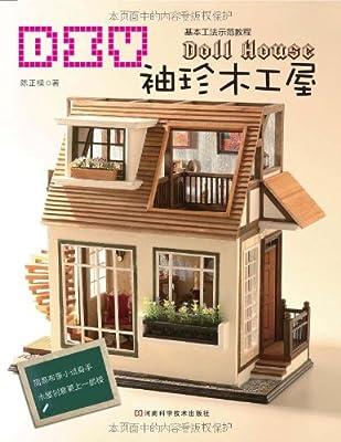 DIY袖珍木工屋.pdf