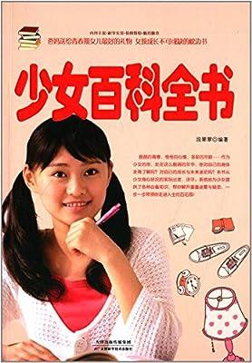 少女百科全书.pdf
